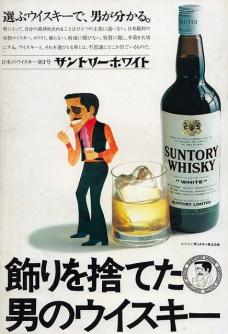 Sammy-Davis-Whisky-Ad